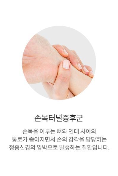 손목터널증후군