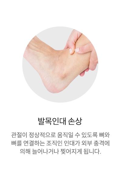 발목인대손상