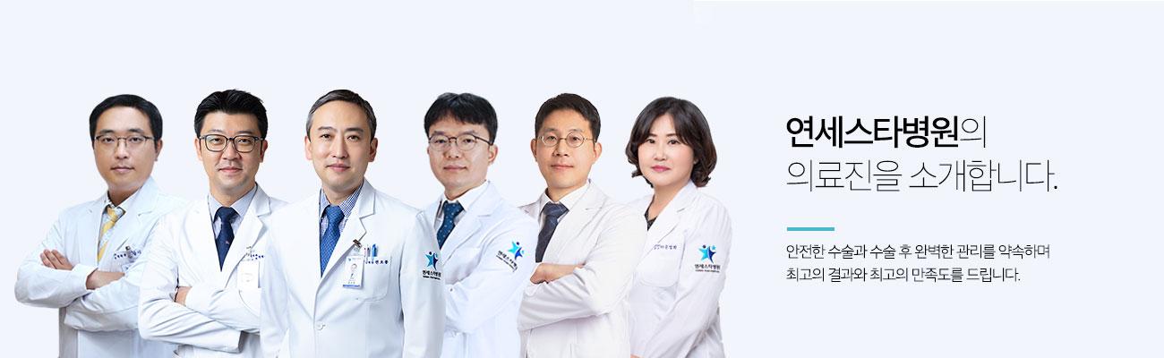 연세스타병원의 의료진을 소개합니다. 안전한 수술과 수술 후 완벽한 관리를 약속하며 최고의 결과와 최고의 만족도를 드립니다.